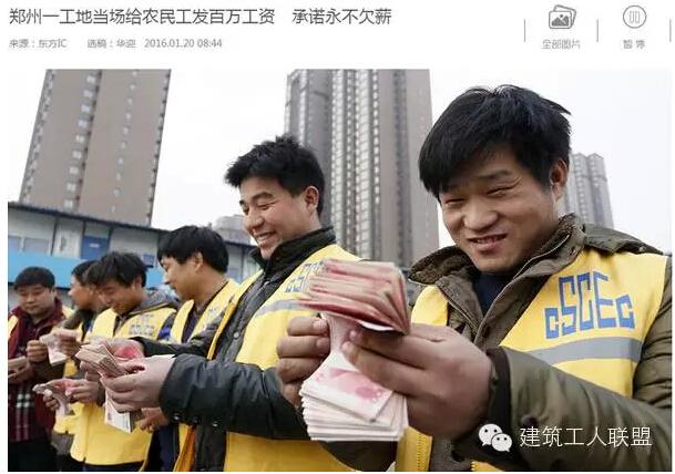 """国务院发招治""""老赖"""" 农民工讨薪不再愁!"""