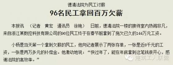 """国务院发招治""""老赖""""农民工讨薪不再愁!_3"""