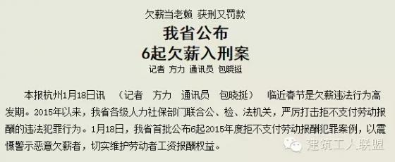 """国务院发招治""""老赖""""农民工讨薪不再愁!_2"""