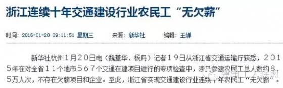 """国务院发招治""""老赖""""农民工讨薪不再愁!_4"""