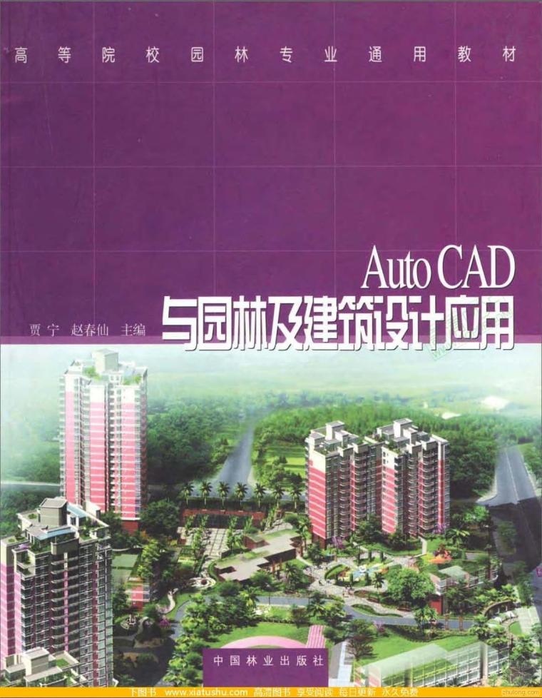 AutoCAD与园林及建筑设计应用 贾宁