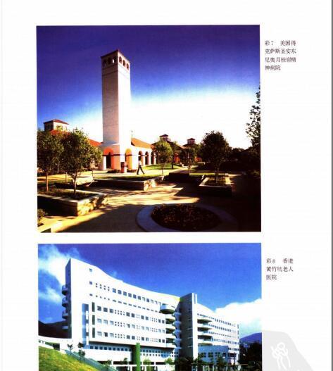 现代医院建筑设计