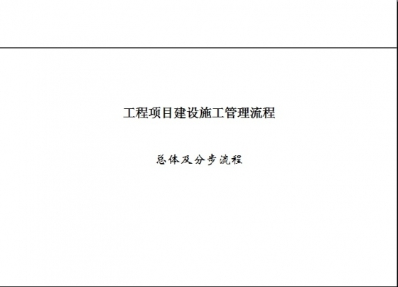 工程项目建设施工管理流程-001