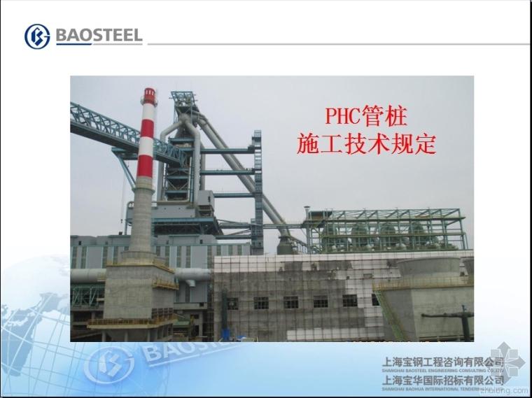 PHC管桩施工技术规定