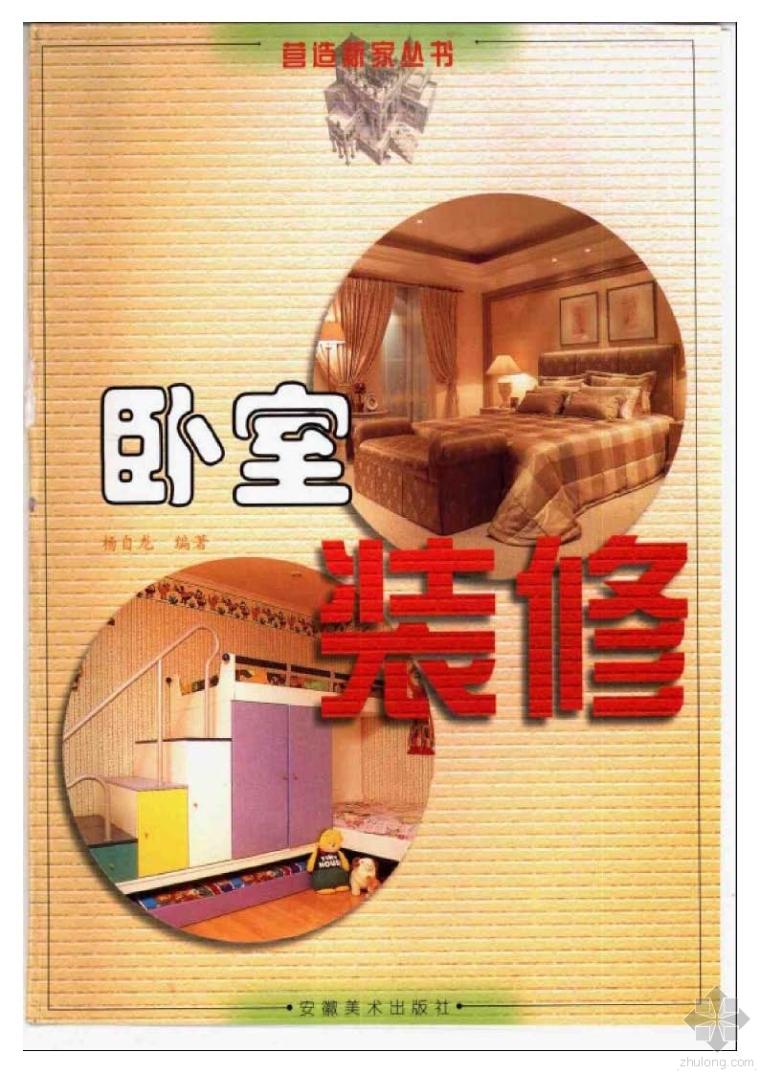 卧室装修 杨自龙