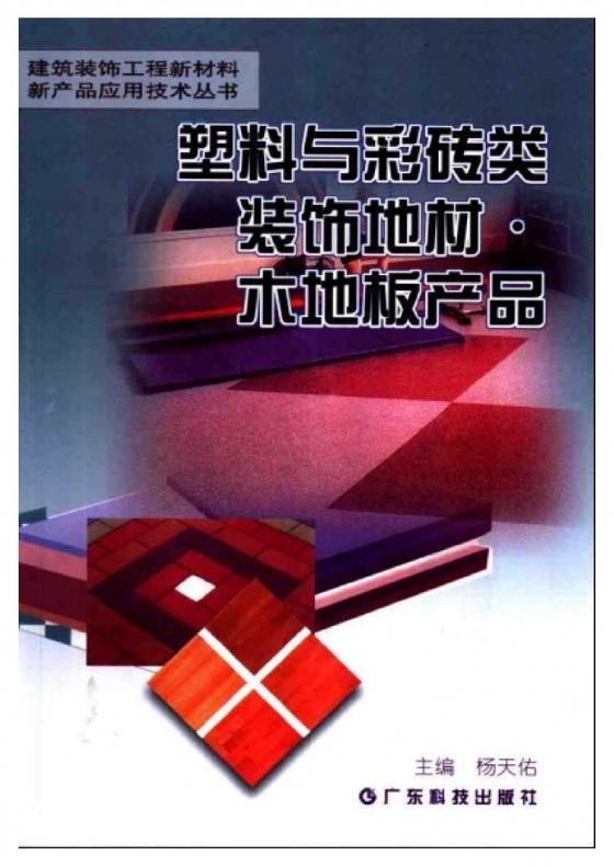 塑料与彩砖类装饰地材·木地板产品杨天佑-塑料与彩砖类装饰地材·木地板产品 杨天佑2002 1