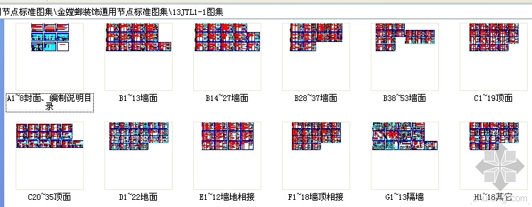 金螳螂装饰通用节点标准图集
