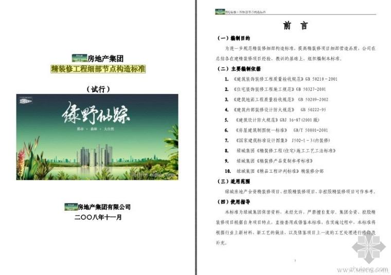 精装修工程细部节点构造标准.pdf与cad