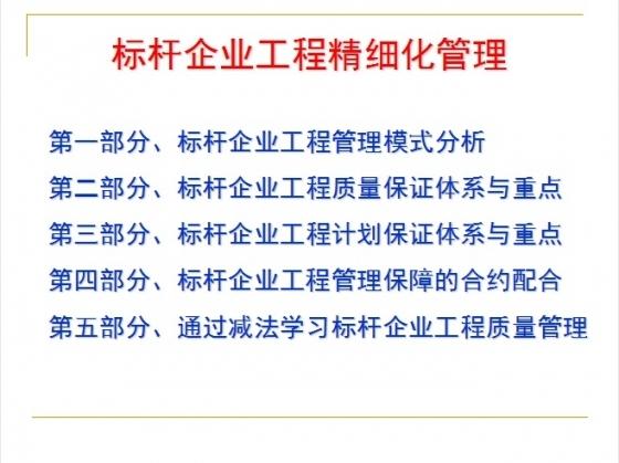 标杆企业工程精细化管理-002