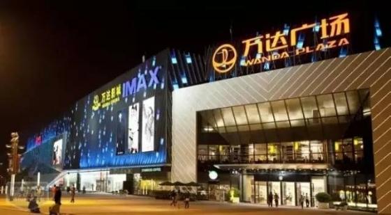 王健林亲自总结的商业地产八大招:怕麻烦的不能做_5