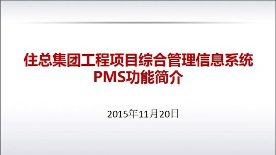 住总集团工程项目综合管理信息系统PMS功能简介-002