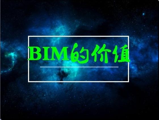 BIM的价值-002