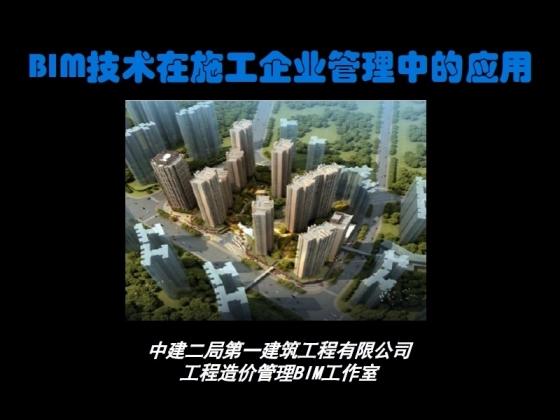 BIM技术在建筑施工企业管理中的应用-002