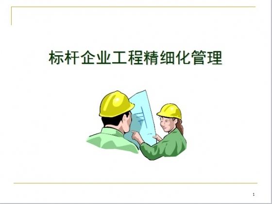标杆企业工程精细化管理-001