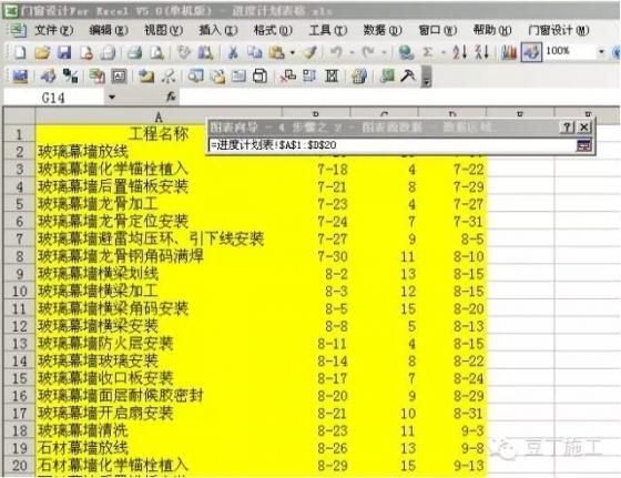 一个Excel表格做横道图的强悍实例-2.webp