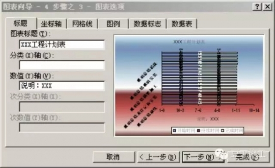 一个Excel表格做横道图的强悍实例-4.webp