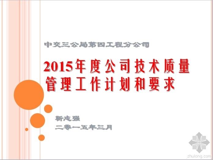 中交三公局四公司2015年度技术质量管理工作计划和要求