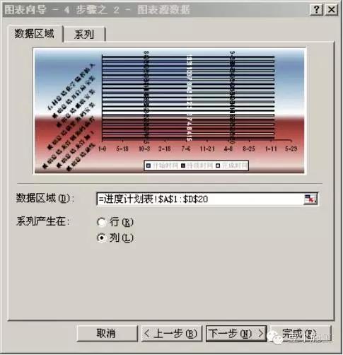 一个Excel表格做横道图的强悍实例-3.webp