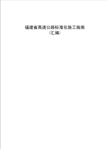 福建省高速公路标准化施工技术指南(汇编)