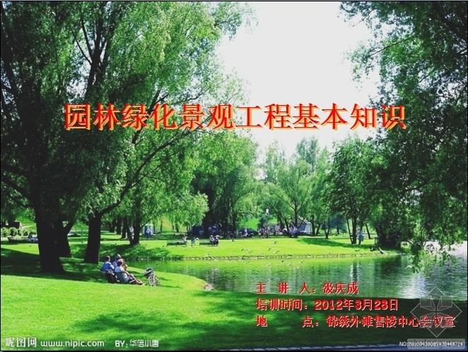 园林绿化景观工程基本知识培训课件