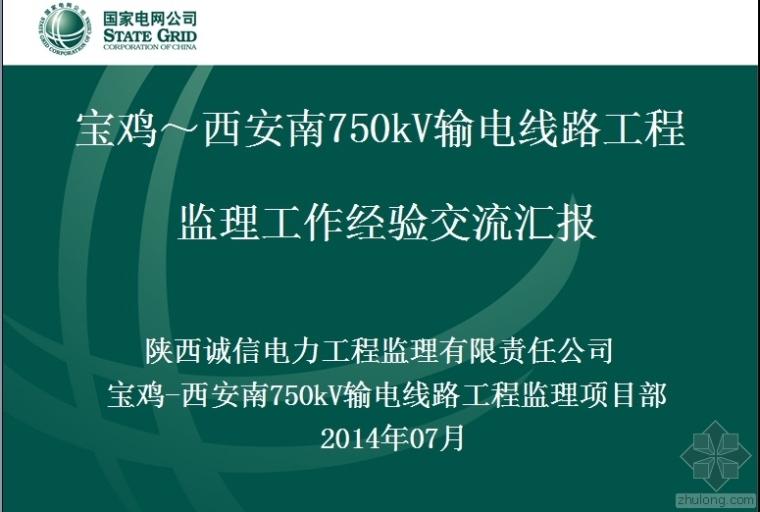 宝鸡-西安南750kV输电线路工程监理工作经验交流汇报
