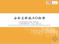 钱江二期项目安全文明施工CI标准