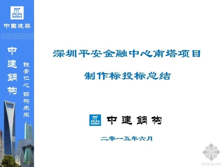 深圳平安金融中心南塔项目制作标投标总结