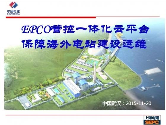 EPCO管控一体化云平台保障海外电站建设运维-001