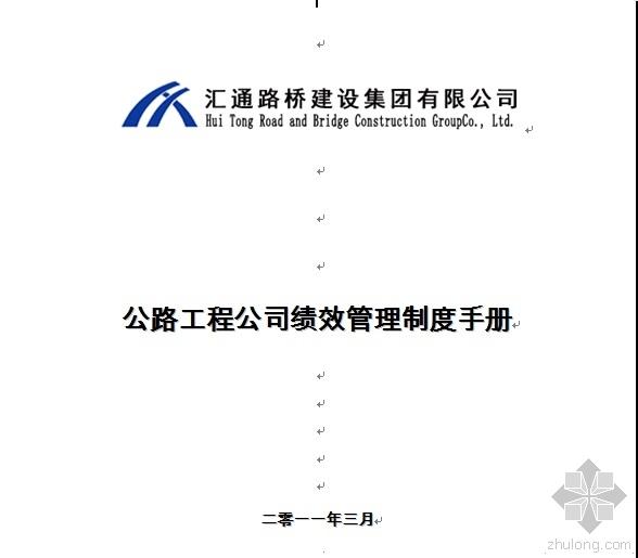 汇通集团公路工程公司绩效管理制度手册