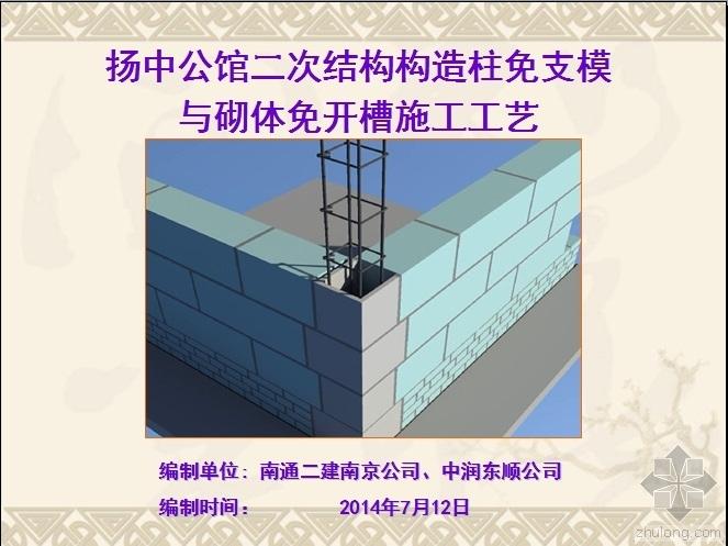 扬中公馆二次结构构造柱免支模与砌体免开槽施工工艺
