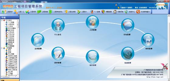项目管理软件系统使用手册和免费试用安装教程-EPRO项目管理系统.png