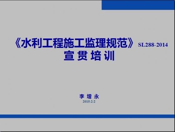 《水利工程施工监理规范》SL288-2014宣贯培训-001