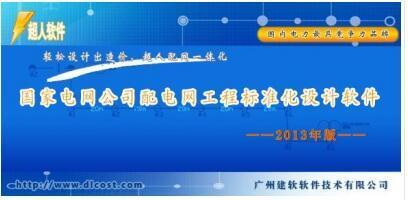 国家电网公司配电网工程典型设计软件 2013年版