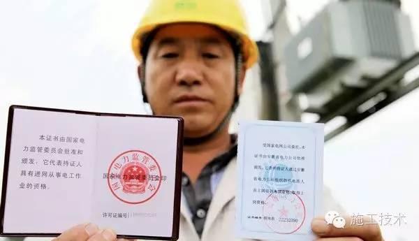 44项最常见的工程承包商违章行为,收好不谢!