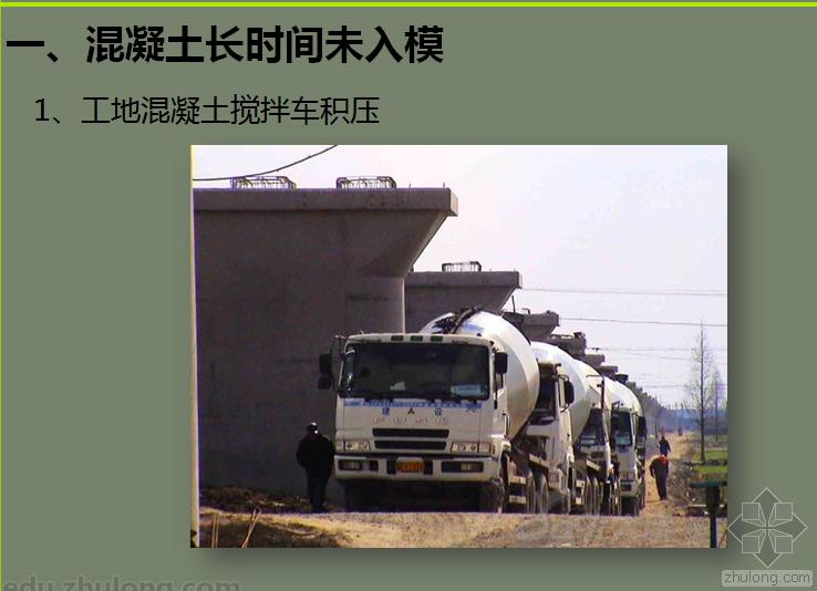 混凝土浇筑过程野蛮施工后的严重后果