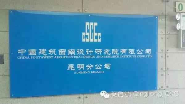青龙公司受中国建筑西南设计研究院之邀开展GRC技术交流会