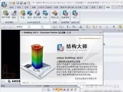 史上最全建筑结构设计软件大集合!_5
