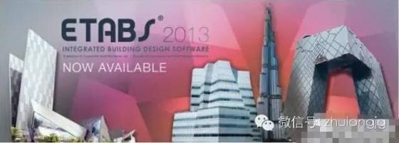 史上最全建筑结构设计软件大集合!_6