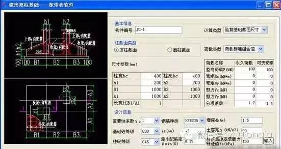 史上最全建筑结构设计软件大集合!_9