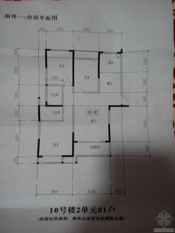 三室两厅两卫求装修设计效果