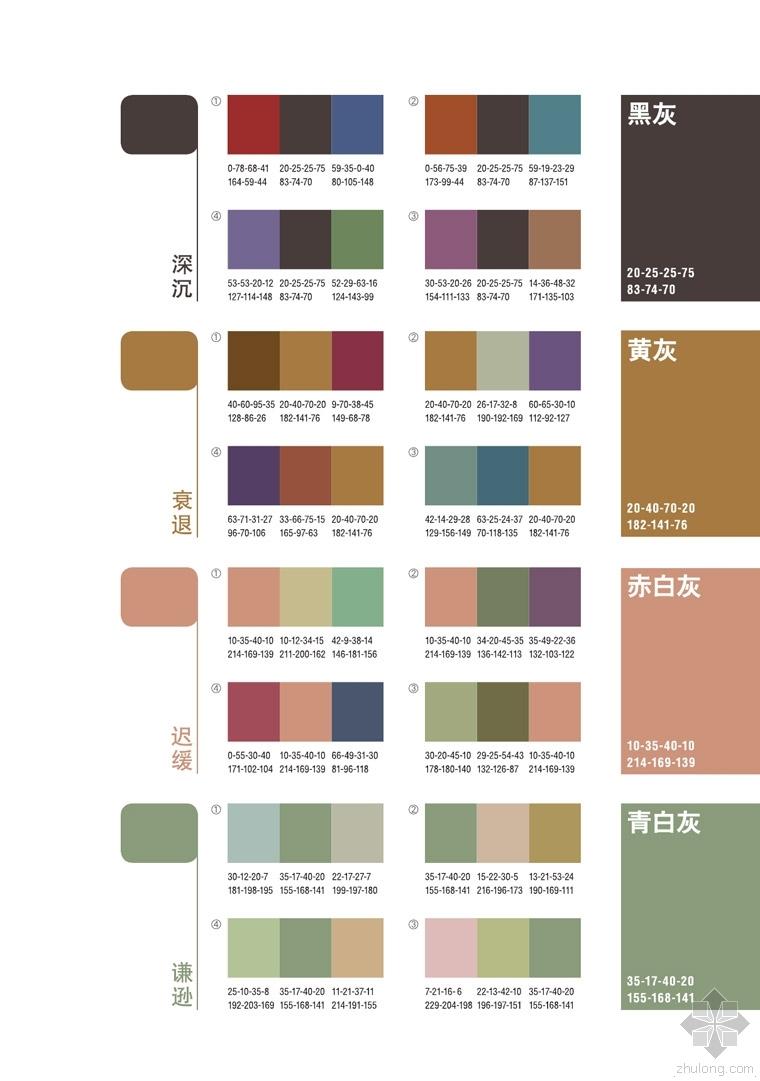设计师经典配色方案