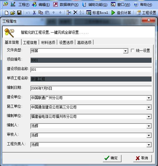 软件技术在工程造价中的应用-02