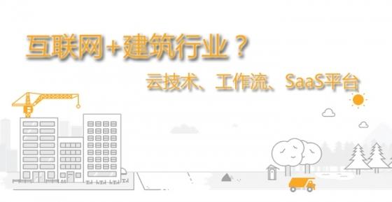 """云技术、工作流、SaaS平台,互联网+建筑行业怎么""""+""""-01"""