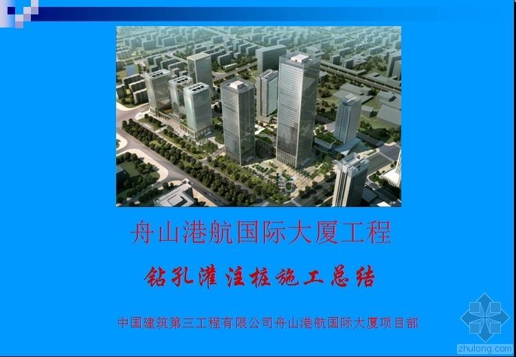 舟山港航国际大厦工程钻孔灌注桩施工总结