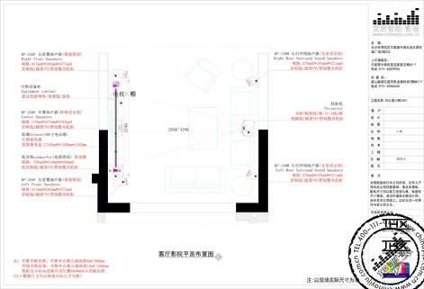 [归心苑]客厅家庭影院装修设计方案-3.png