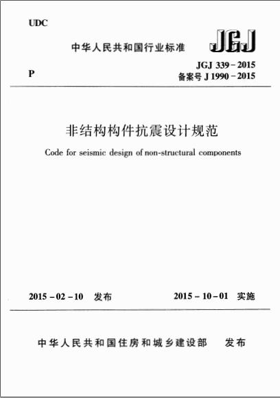 JGJ339-2015 非结构构件抗震设计规范