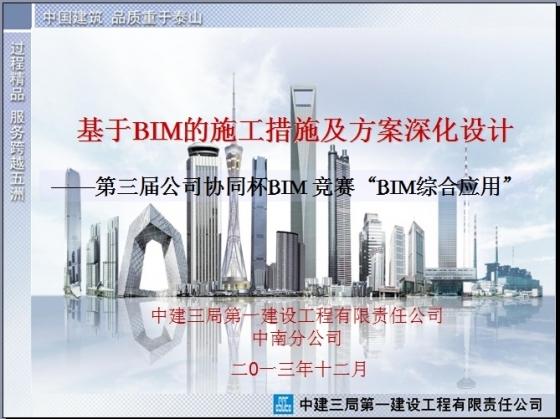 基于BIM的施工措施及方案深化设计-001.jpg