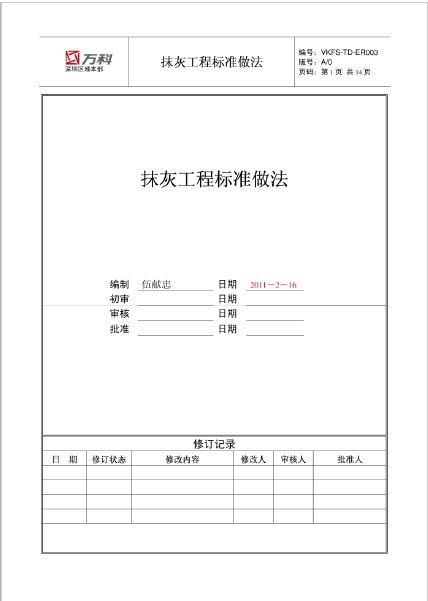 万科深圳区域抹灰工程标准做法