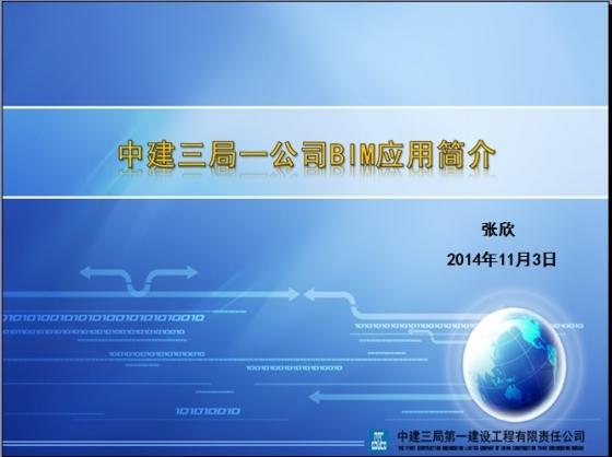 中建三局一公司BIM应用简介-001.jpg