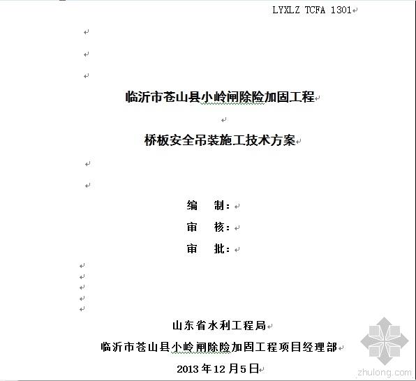 临沂市苍山县小岭闸除险加固工程桥板吊装施工技术方案